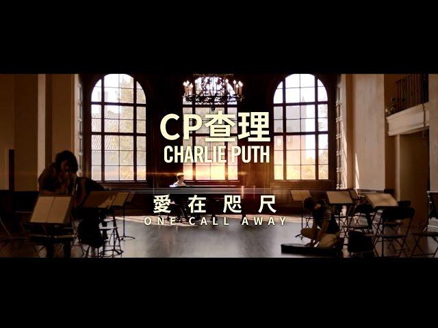 Charlie Puth CP查理 - One Call Away愛在咫尺  (華納official HD 高畫質官方中字版)