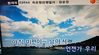 목포행 완행열차~by 이사경석 (장윤정). 떠날 사람은…