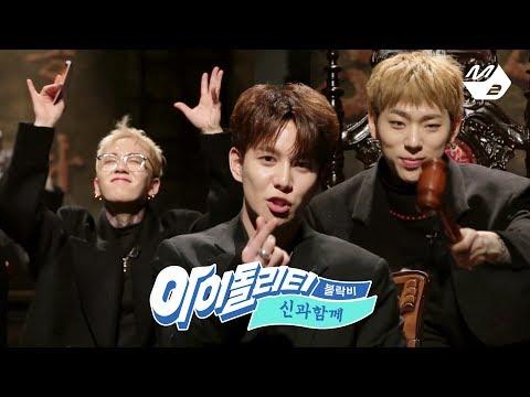 [아이돌리티 IDOLity] 블락비의 '신과 함께' (Block B's 'Along with the Gods') Ep.3