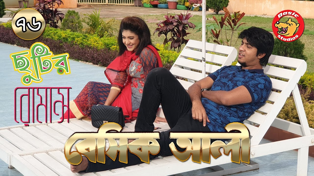 New Natok 2019 | Basic Ali-76: Chhutir Romance | Bangla New Natok | ছুটির রোমান্স