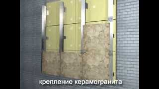 Монтаж вентилируемого фасада из керамогранита(Монтаж вентилируемого фасада из керамогранита - А ВЕНТ ВФ К. http://kronastroy.ru/, 2013-09-25T09:18:15.000Z)