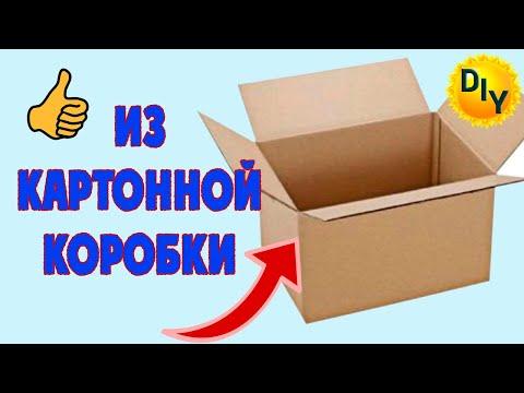 Как украсить большую коробку для подарка своими руками