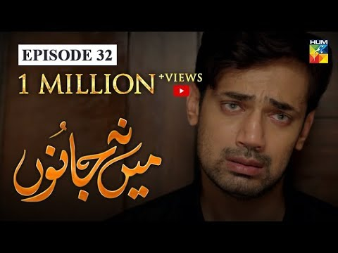 Mein Na Janoo Episode 32 HUM TV Drama 25 February 2020