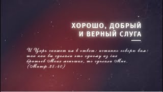 "3.01.2019 ""Сотворил Бог"" Библейская субб школа Los Angeles"