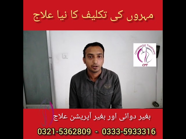 Spinal cord treatment by Chiropractor Aamir Shahazad CPT 0321-5362809