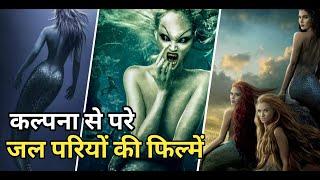 Top 10 Mermaid Movies in Hindi Dubbed | Hollywood Hindi dubbed movies
