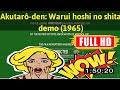 [ [W0W!] ] No.70 #Akutarô-den: Warui hoshi no shita demo (1965) #The9183higpe