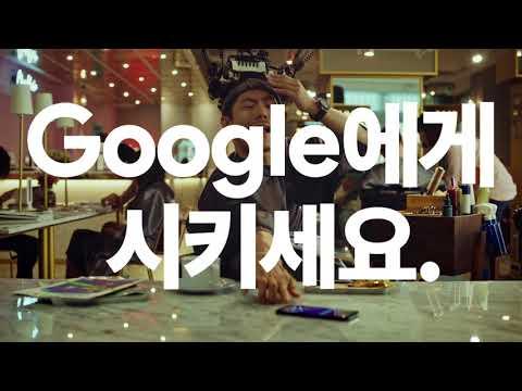 Google 어시스턴트 | Google에게 시키세요
