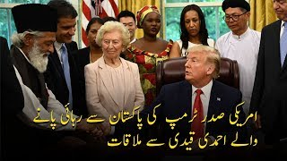 U.S. President Trump meets Ahmadi Muslim man who was once jailed by Pakistan