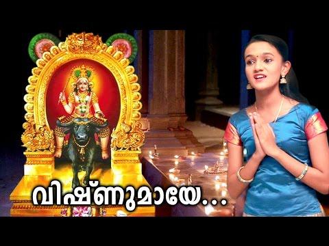 വിഷ്ണുമായേ...| Hindu Devotional Songs Malayalam | Vishnumaya Devotional Songs | Malayalam Devotional