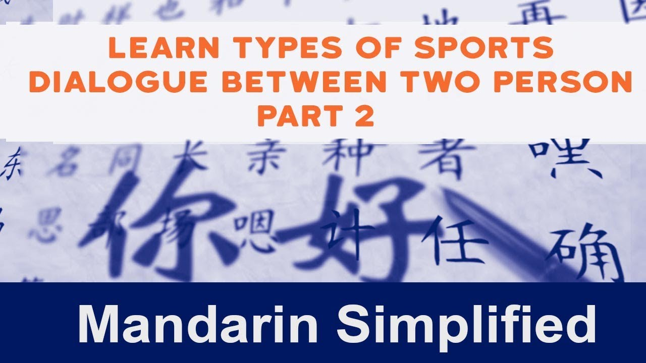 Learn Mandarin Chinese | Sports | Learn Types Of Sports | Conversation |  Lesson 21 1 | Part 2