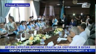 Дети-сироты получили гранты на обучение в вузах Казахстана