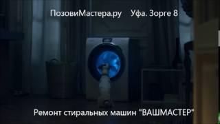видео Ремонт стиральных машин Samsung на дому в Уфе