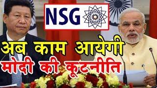 NSG में India की राह में रोड़ा बनेगा China|तो  Pm Modi ने Russia को कही ये दो टूक बात