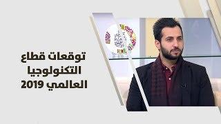 محمد مقدادي -  توقعات قطاع التكنولوجيا العالمي ٢٠١٩