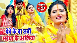 आ गया Antra Singh Priyanka का सबसे हिट छठ गीत वीडियो 2019 | देबे के बा छठी मईया के अर्जिया