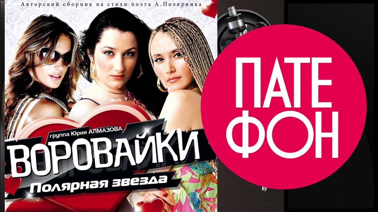 Воровайки — Полярная звезда (Full album) 2011