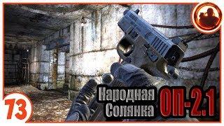 Дуэль со спецназом. Народная Солянка + Объединенный Пак 2.1 / НС+ОП 2.1 # 073