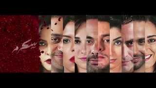The Official Trailer of Sukkar Mor - الإعلان الرسمي لفيلم