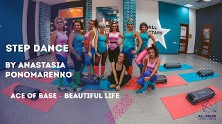 Ace Of Base Beautiful Life Step Dance By Анастасия Пономаренко All Stars Dance Centre 2017