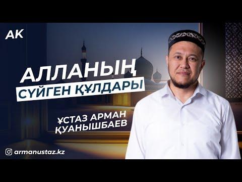 Алланың сүйген құлдары - Арман Қуанышбаев