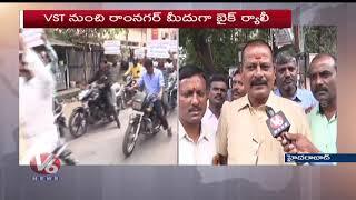 TSRTC Strike : RTC Employees Bike Rally VST To Ramnagar | V6 Telugu News