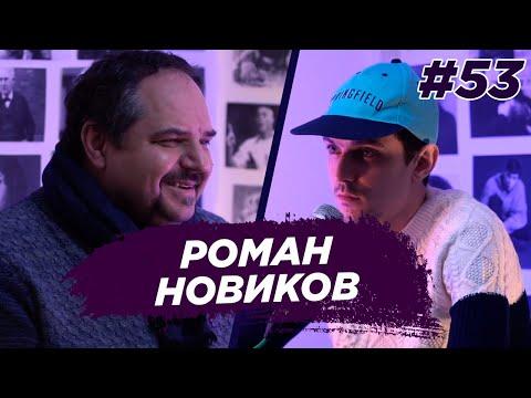 Роман Новиков - премия Человек Года. Виноградный Подкаст №53