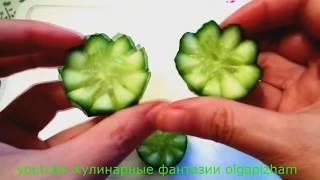 10 ЛАЙФХАКОВ Как нарезать огурцы - Украшения из овощей & Карвинг огурца