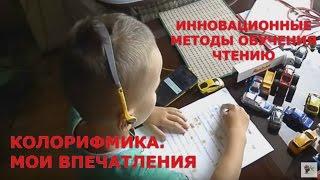 Новые методы обучения чтению.Колорифмика.Мои впечатления/New Ways to Teach Your Kid to Read