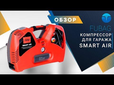 Компрессор для гаража и накачки шин Fubag SMART AIR