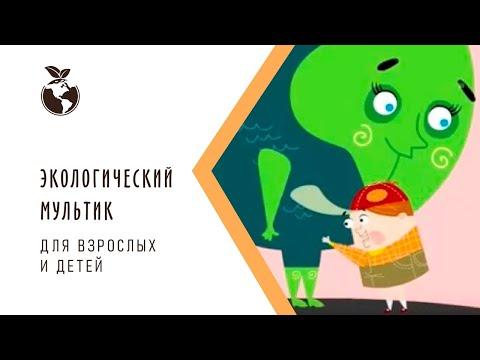 Экологический мультфильм для детей \