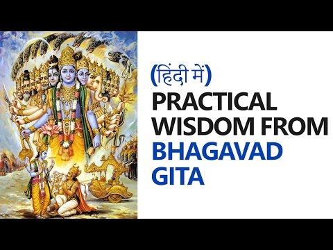 (Hindi) Practical Wisdom from Bhagavad Gita (भगवद गीता) Saar - Mahabharata