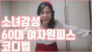 60대 패션 여자 원피스 옷,트렌치코트 추천 및 리뷰 …
