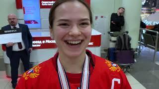 ЖМЧМ 2020 Встреча бронзовых призеров в Шереметьево