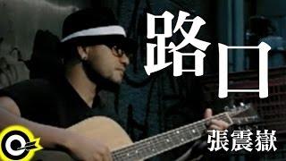 張震嶽 A-Yue【路口】Official Music Video