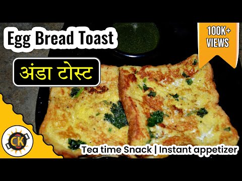Egg Bread Toast Recipe Kids Love Tea Time Snack Instant