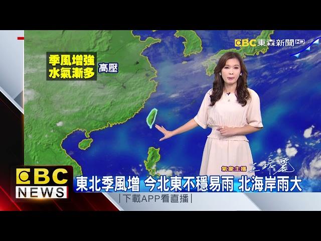 氣象時間 1101021 淑麗早安氣象@東森新聞 CH51