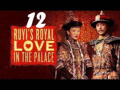 الحلقة 12 من مسلسل الصيني ( حب روي الملكي فى القصر | Ruyi's Royal Love in the Palace ) مترجمة