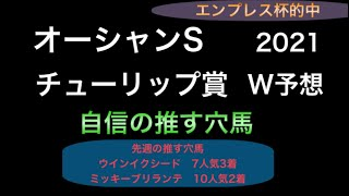 【競馬予想】 オーシャンステークス チューリップ賞 2021 予想