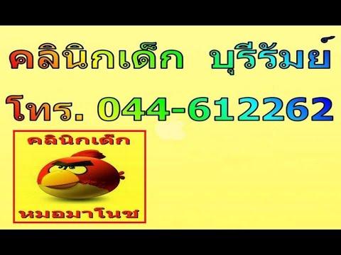คลินิกเด็ก บุรีรัมย์ Tel.044-612262