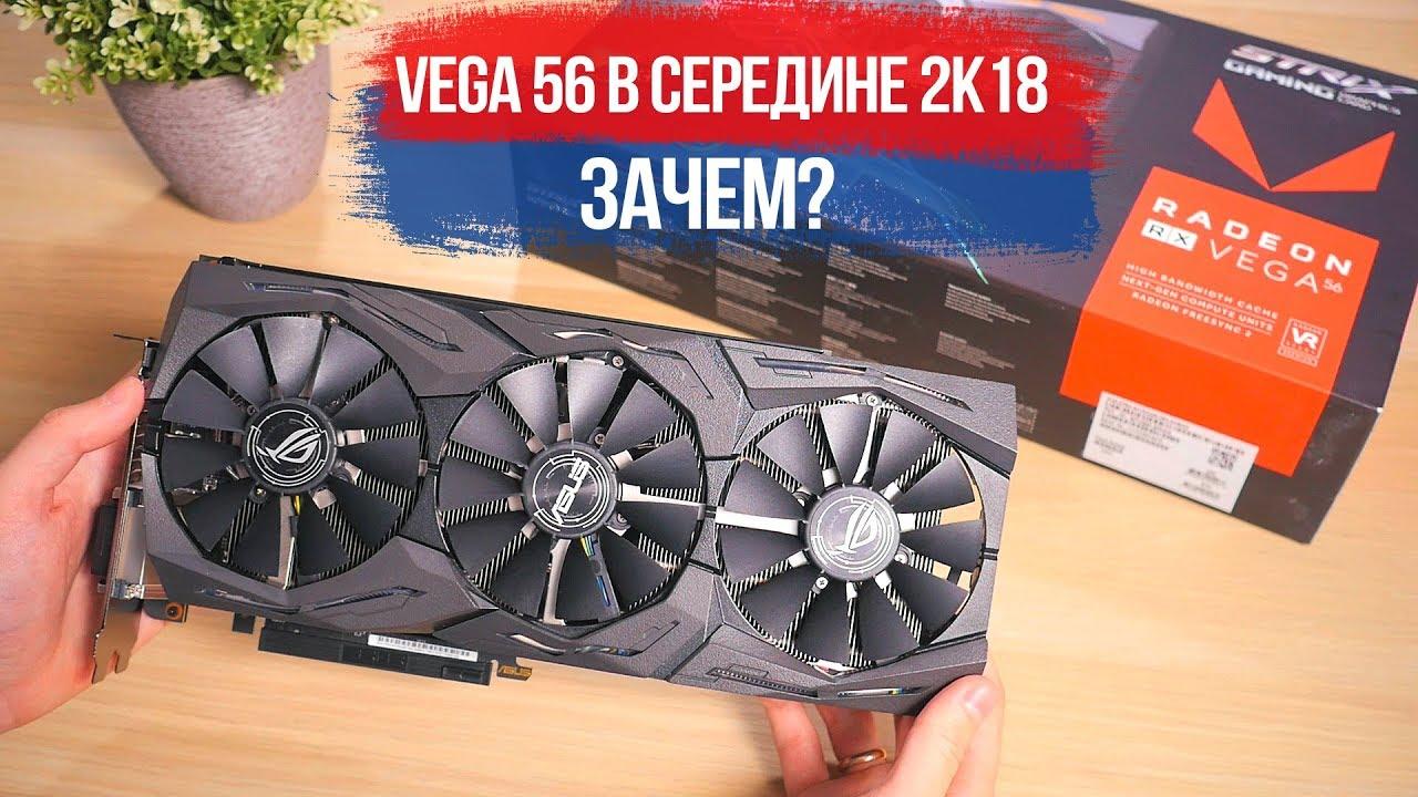 AMD RX Vega 56 в 2018 - зачем?