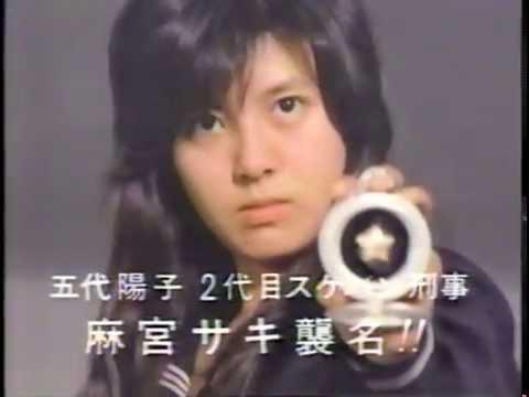 南野陽子 スケバン刑事 ビデオ CM
