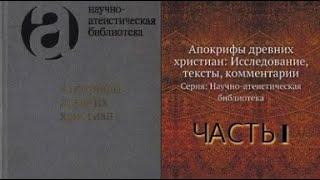 Апокрифы древних христиан. Часть 1. Аудиокнига. (Раннехристианские евангелия и сочинения).
