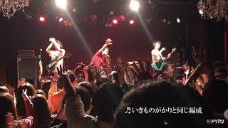2017.12.18 梅田Shangri-La フリーワンマンライブ 「モンドセレクション...