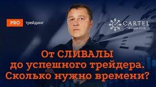 Сколько депозитов слил Аркадий Романович и 6 причин почему начинающие трейдеры сливают депозиты?