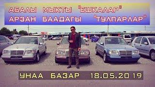 """видео: Унаа базар 18.05.2019. Абалы мыкты """"Ешкалар"""". Арзан, бюджеттик унаалар.."""