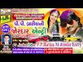 New Latest Gujarati - PP Bariya Ni Jordar Entry   Gujarati Latest Song   P.P Bariya   Mayur Nadiya