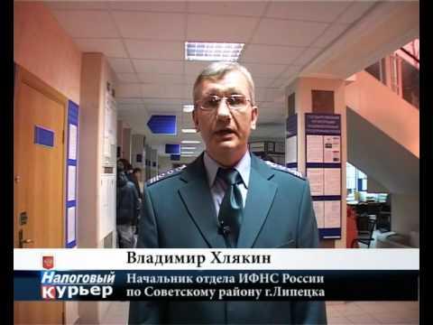 Налоговый курьер (апрель 2012 г.) -Липецк