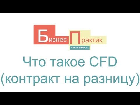 Что такое CFD (контракт на разницу) простыми словами?
