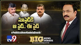 Big News Big Debate: Politics over Kodela Death - Rajinikanth TV9